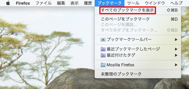 mac-bookmark-import-fire_fox