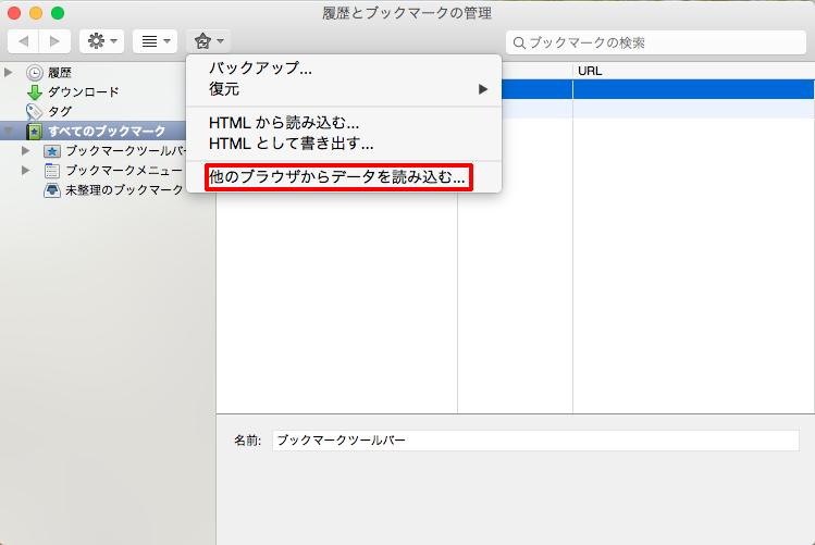 mac-bookmark-import-fire_fox2