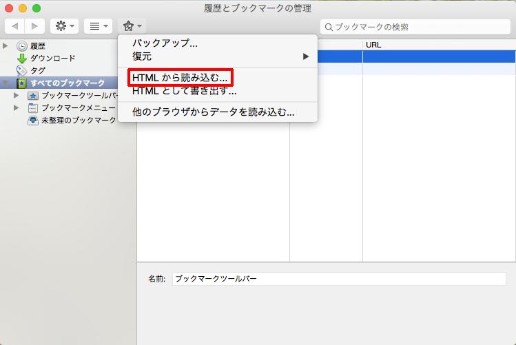 mac-bookmark-import-fire_fox4