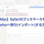 【Mac】SafariのブックマークをFirefoxへ移行(インポート)する方法