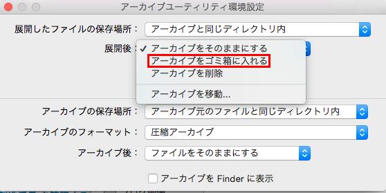 mac-compressed-file-trash-box-automatic2