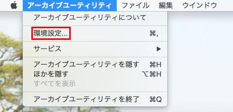 mac-compressed-file-trash-box-automatic3