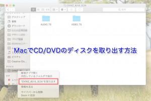 MacでCD/DVD/USB(リムーバブルメディア)ディスクを取り出す方法
