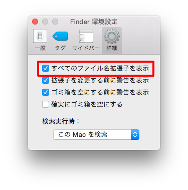 mac-file-extensi-denotation3