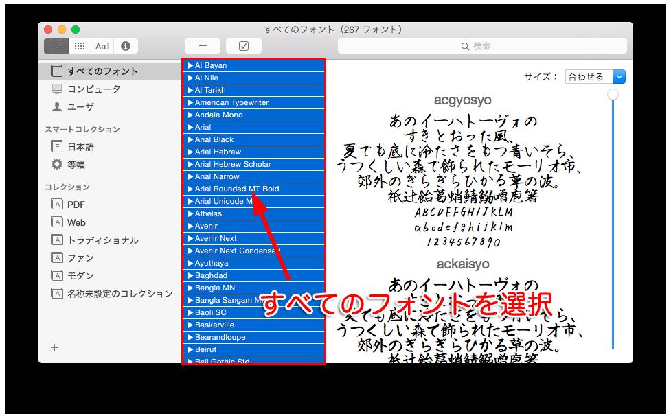 mac-font-kenshou