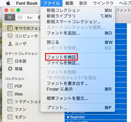 mac-font-kenshou2