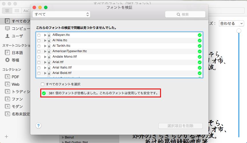 mac-font-kenshou3