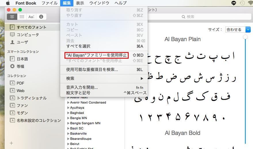 mac-font-kenshou4