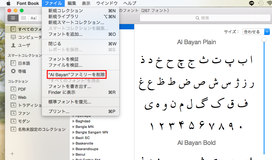 mac-font-kenshou5