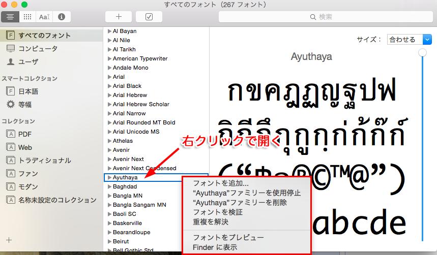 mac-font-kenshou6