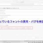Macで使っているフォントの異常・バグを検証する方法