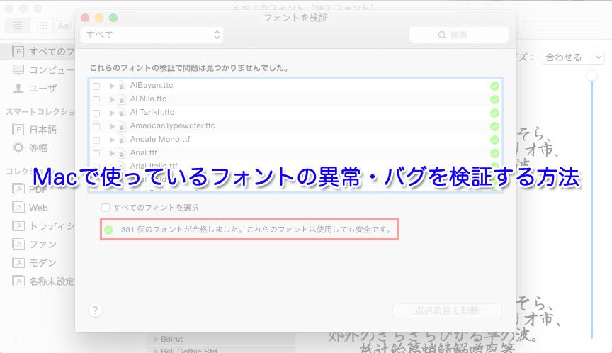 mac-font-kenshou7