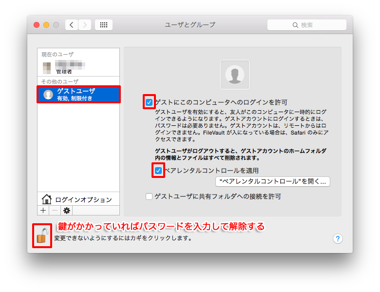 mac-guest-user-setting-method2