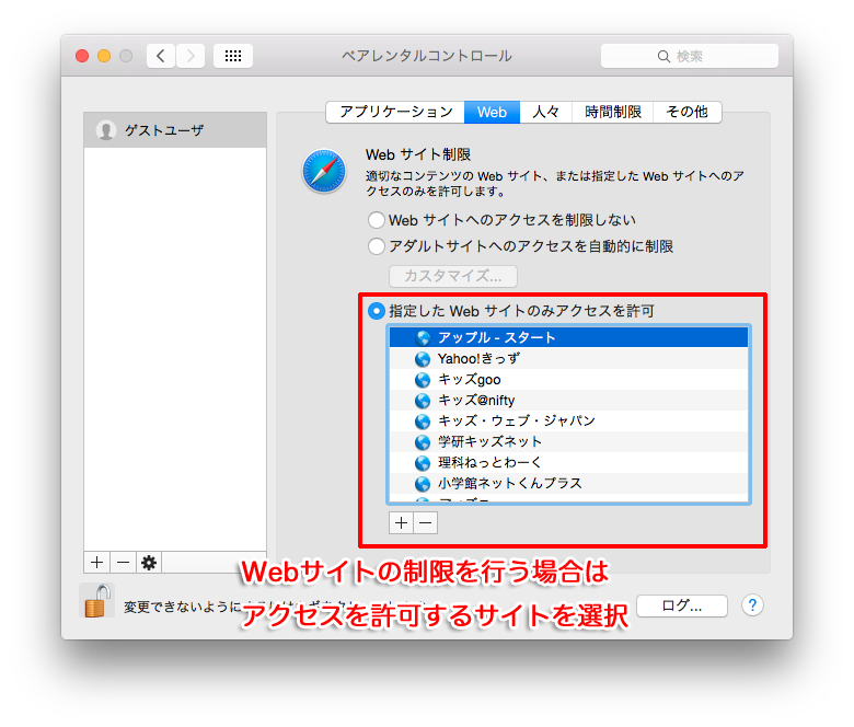 mac-guest-user-setting-method4