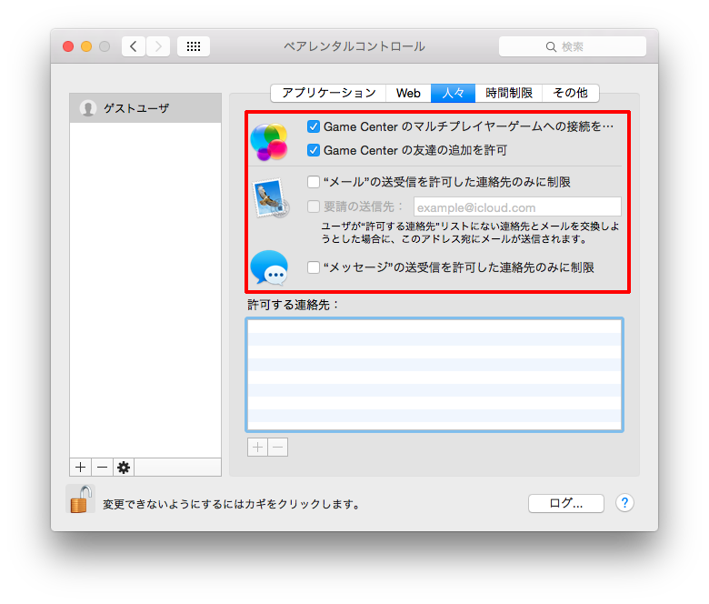 mac-guest-user-setting-method5
