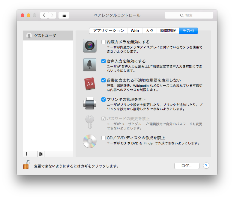 mac-guest-user-setting-method7