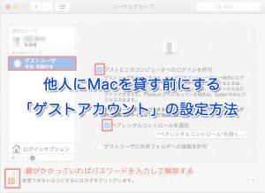 他人にMacを貸す前にする「ゲストアカウント」の設定方法