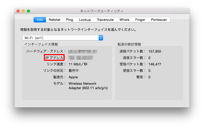 mac-ip-address-kakunin