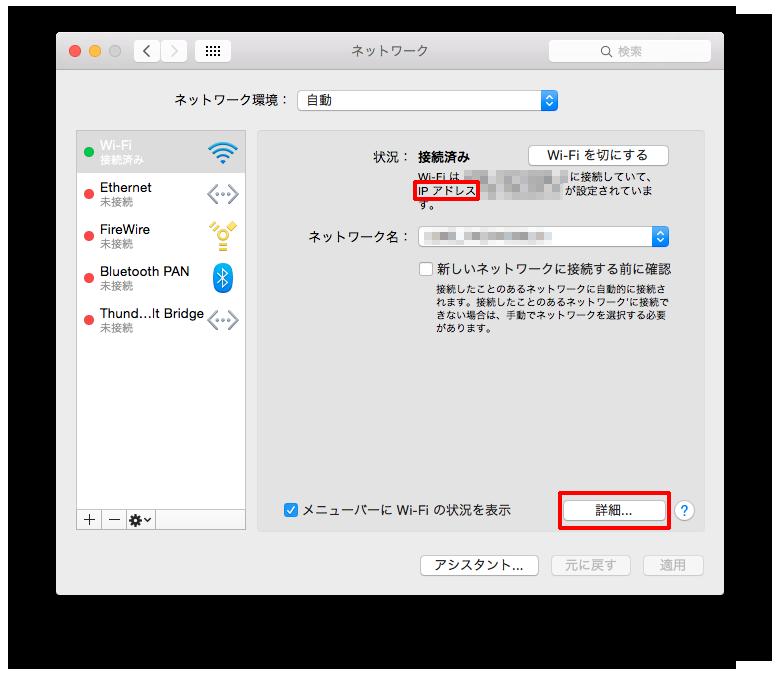 mac-ip-address-kakunin3