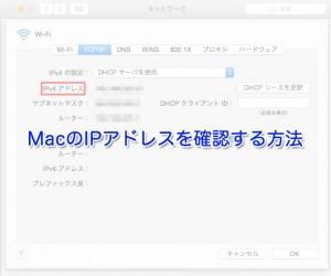 MacのIPアドレスを確認する方法