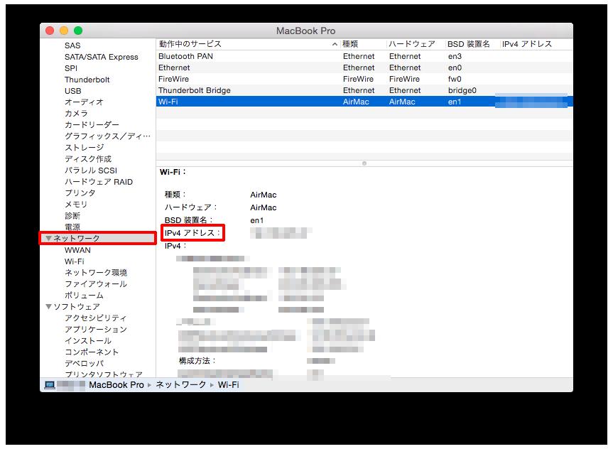 mac-ip-address-kakunin6