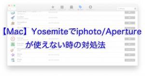 【Mac】Yosemiteでiphoto/Apertureが使えない時の対処法