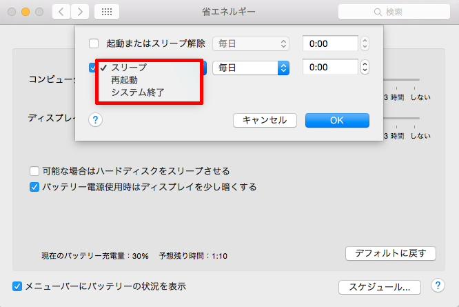 mac-jidou-shut down_ sleep_ restart5