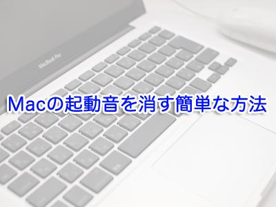 Macの起動音を消す簡単な方法