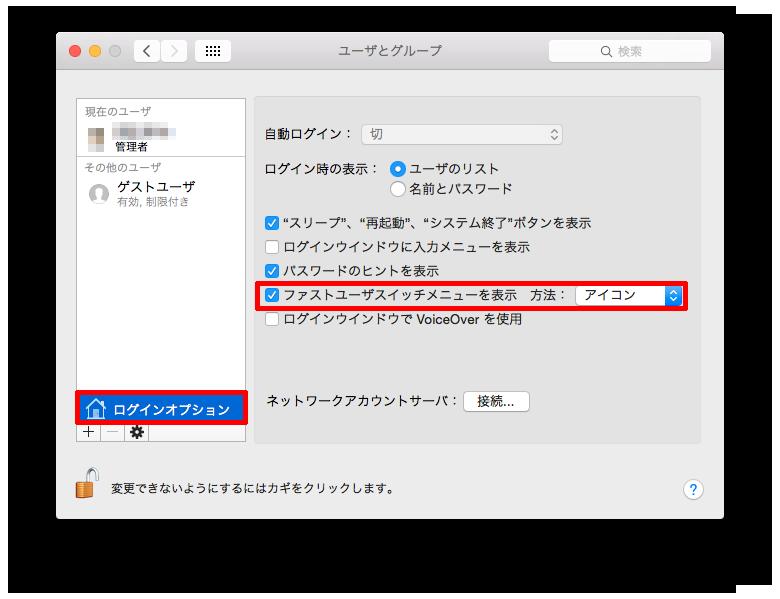 mac-login-kirikae2