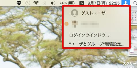 mac-login-kirikae3