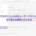Macでログインしたままユーザーアカウントの切り替えを簡単に行う方法