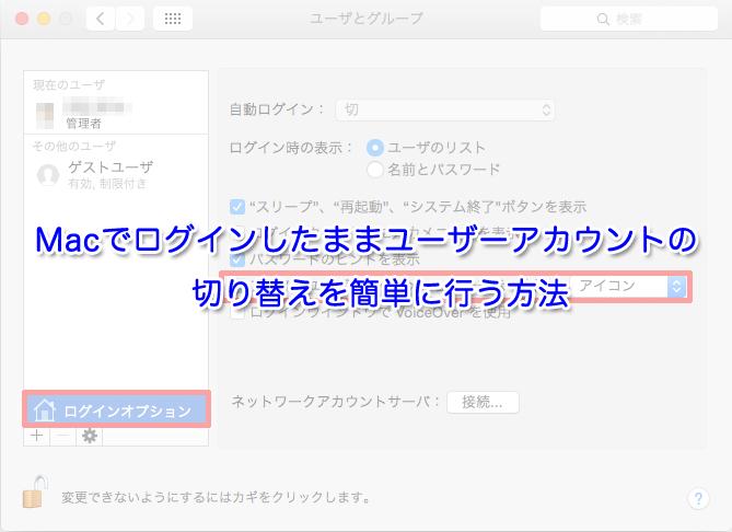 mac-login-kirikae4
