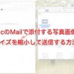 MacのMailで添付する写真画像のサイズを縮小して送信する方法