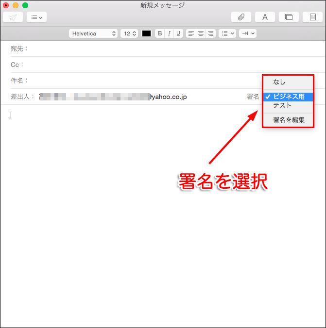 mac-mail-signature04