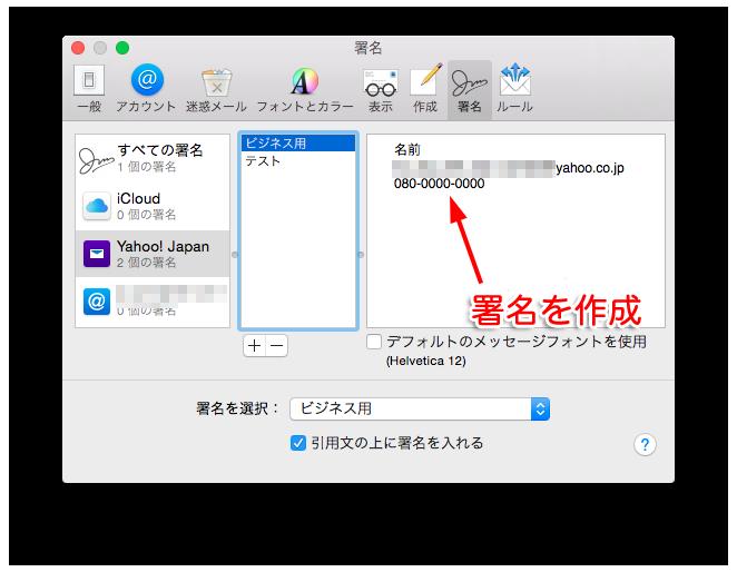 mac-mail-signature2