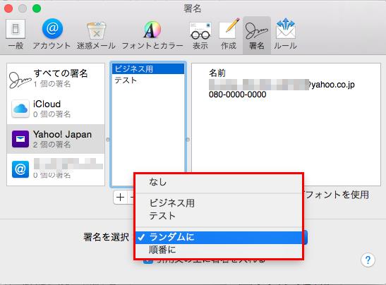 mac-mail-signature3