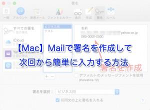 【Mac】Mailで署名を作成して次回から簡単に入力する方法