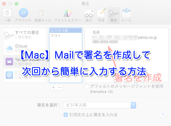 mac-mail-signature5
