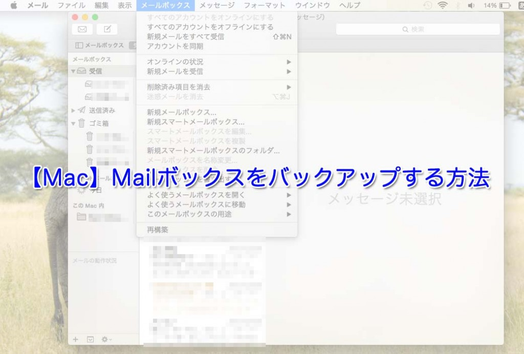 mac-mailbox-backup