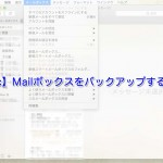 【Mac】Mailボックスをバックアップ(エクスポート)する方法