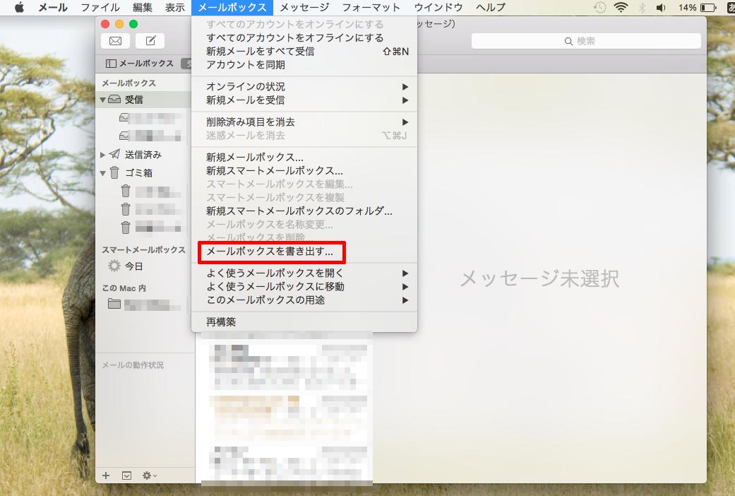 mac-mailbox-backup2