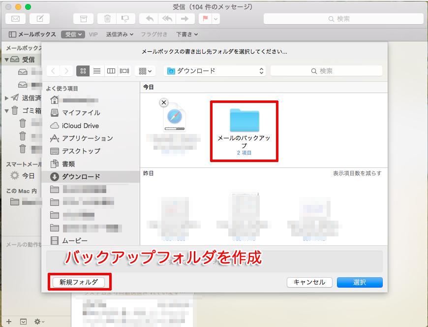 mac-mailbox-backup3