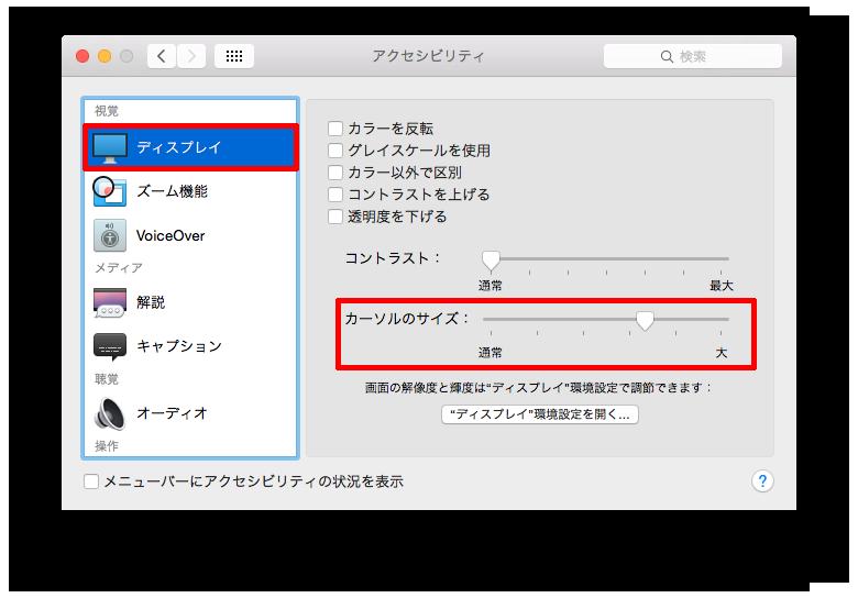 mac-mouse-cursor-size2