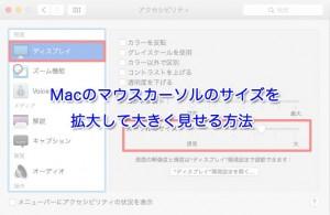 Macのマウスカーソルのサイズを拡大して大きく見せる方法