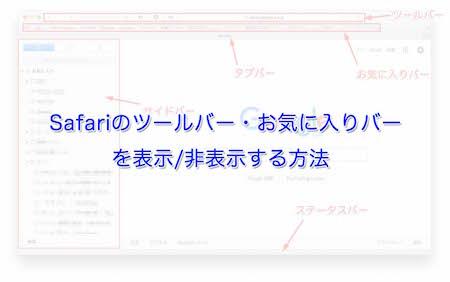 Safariのツールバー・お気に入りバーを表示/非表示する方法