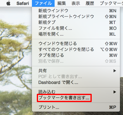 mac-safari-bookmark-export