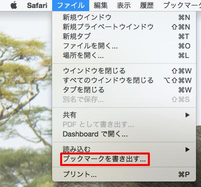 mac-safari-bookmark-export