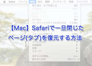 【Mac】Safariで一旦閉じたページ(タブ)を復元する方法