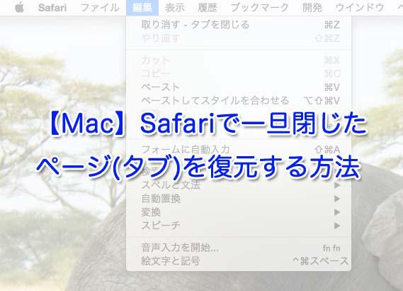 mac-safari-tab-restore2