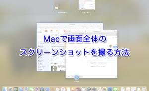 Macで画面全体のスクリーンショットを撮る方法